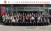 全国高级职业经理资质评价培训班(总第121班)开班