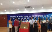 热烈祝贺安徽电大职业经理人培训学院成立
