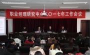 职业经理研究中心2017年度工作会议顺利召开