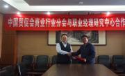 我中心与中国贸促会商业行业分会签订战略合作协议