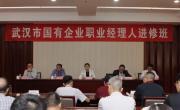 武汉市国有企业职业经理人进修班圆满结束