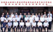 全国职业经理人考试测评标准化技术委员会工作会暨职业经理人国家标准研讨会在京召开