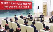 新时代,国企要有新作为——中央企业系统(在京)代表团开放讨论十九大报告
