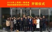 2018年上海高级职业经理资质培训与评价班圆满召开