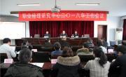 职业经理研究中心2018年度工作会议顺利召开