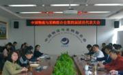 中物联第四届团员代表大会在北京胜利召开