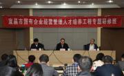 宜昌市国有企业经营管理人才培养工程专题研修班在京圆满结束