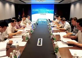 """中国对外承包工程商会""""2018国际工程杰出人物""""推选活动评审委员会会议在京召开"""
