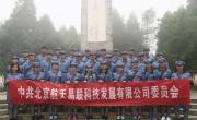 职业经理研究中心举办的北京航天易联科技发展有限公司党员暨中层干部培训班在井冈山开班
