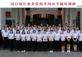 职业经理研究中心承办的汉口银行党建专题培训班在井冈山职业经理人培训学院成功举办