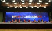 职业经理人才大数据中心签约仪式在京举行