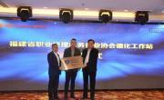 福建省职业经理服务行业协会德化工作站在德化举行授牌仪式