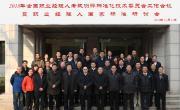 2018年全国职业经理人考试测评标准化技术委员会工作会议暨职业经理人国家标准研讨会在京召开