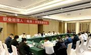职业经理人(株洲)学院建设座谈会在株洲召开