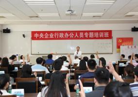 职业经理研究中心举办中央企业行政办公人员专题培训班