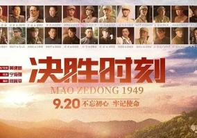 职业经理研究中心党委组织全体职工观看庆祝建国七十周年献礼电影《决胜时刻》