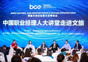 2019中国职业经理人大讲堂走进文旅论坛暨《中国职业经理人年度报告2019》发布会在博鳌举行