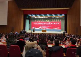 2020年中国职业经理人大讲堂(第十届)年会在京举行