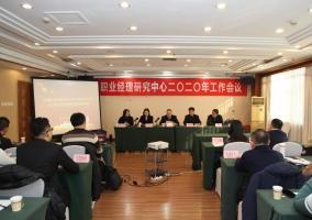 职业经理研究中心召开2020年度工作会议