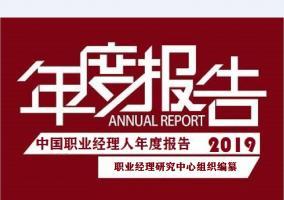 《中国职业经理人年度报告2019》连载三