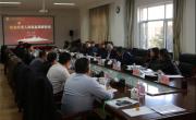 职业经理人国家标准研讨会在包头举行