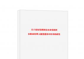 《关于更好发挥国有企业党组织在职业经理人制度建设中作用的研究》课题顺利结题
