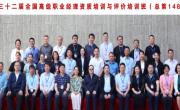 2021年全国高级职业经理资质培训与评价培训班开班仪式在北京举办