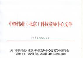 关于中心伟业(北京)科技发展中心更名为关于中心伟业(北京)科技发展有限公司并启用印章的通知