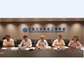 中国对外承包工程商会2021年第六届优秀国际工程项目经理人评价工作圆满完成